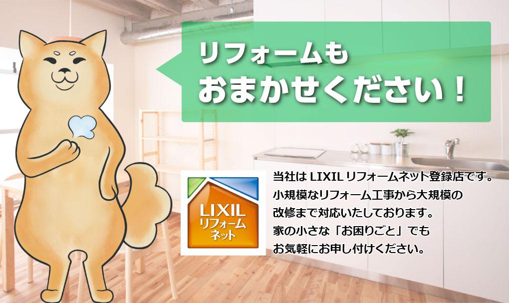 香川・徳島ホームサービスにリフォームもおまかせください!