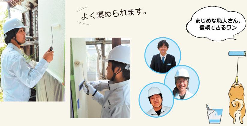 香川・徳島ホームサービスの優れた職人による丁寧な施工