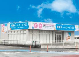 徳島ホームサービス会社外観