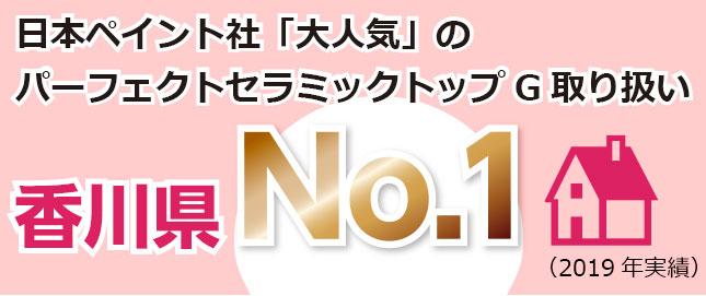 日本ペイント・パーフェクトセラミックGの取り扱い 香川県ナンバーワン!