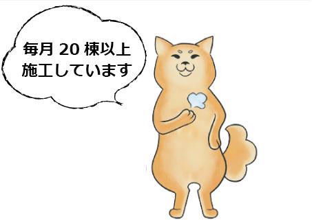 香川・徳島ホームサービスは毎月20棟以上施工しています。