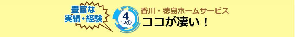 豊富な実績と経験 香川・徳島ホームサービスのココが凄い!