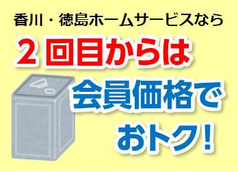 香川・徳島ホームサービスなら2回目からは会員価格でお得!