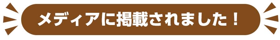 香川・徳島ホームサービスがメディアに掲載されました!