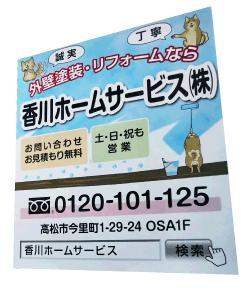 香川ホームサービス看板・ゆめタウン高松前