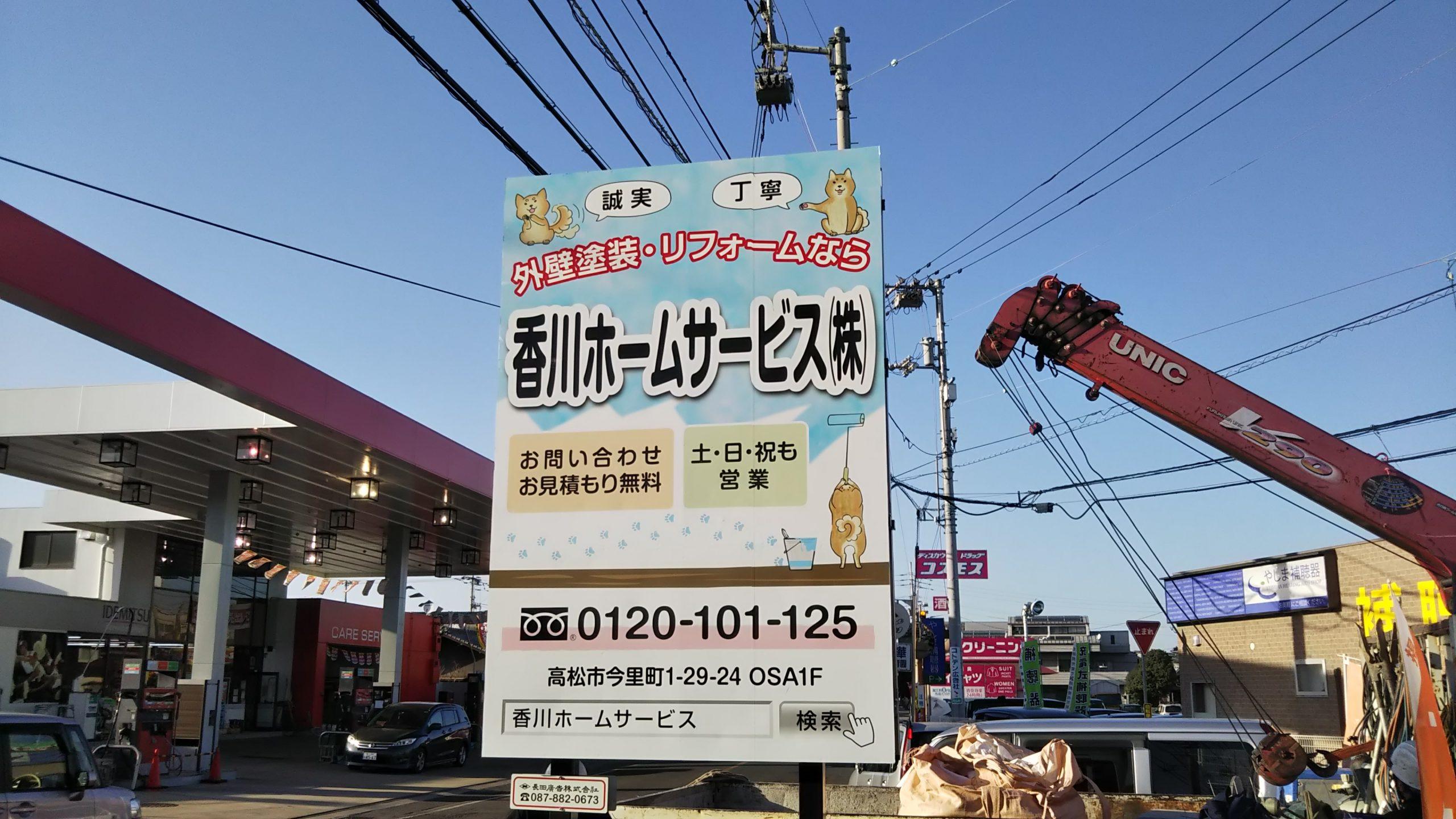 長尾街道沿いに看板を設置致しました。