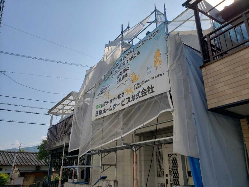 徳島県Aさま着工致しました。